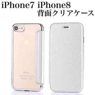 iPhone7 iPhone8 〔シルバー〕 手帳型 背面クリアケース(iPhoneケース)