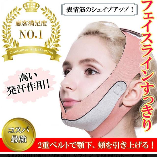 夜 マスク 乾燥 / 小顔矯正マスクの通販