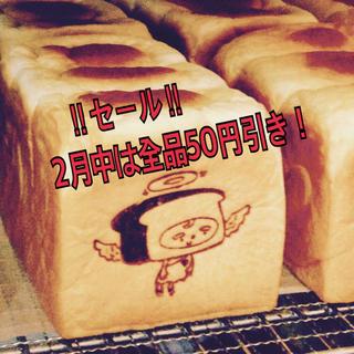 2月は50円引きでーす!(パン)