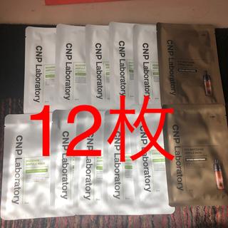 チャアンドパク(CNP)のCNP パック 12枚 新品 アンプルマスク(パック/フェイスマスク)