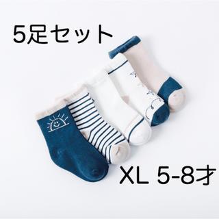 新品 キッズ 靴下 5セット 男の子 ベビー ブルー XL
