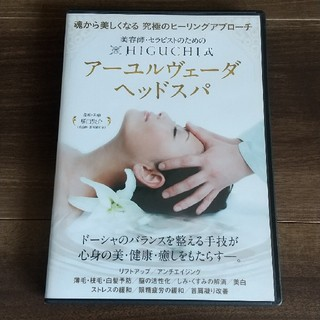 アーユルヴェーダヘッドスパ   DVD(ミュージック)