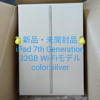 アップル(Apple)のiPad 第7世代 シルバー(タブレット)