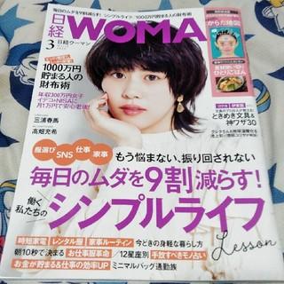 日経 WOMAN (ウーマン) 2020年 03月号販売中