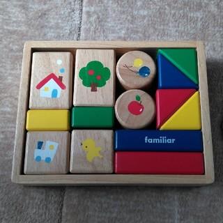 ファミリア(familiar)の日祝値下げ中☆familiar 積み木(積み木/ブロック)