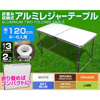 レジャーテーブル 120cm 60cm アウトドア アルミ レジャー 折りたたみ(テーブル/チェア)