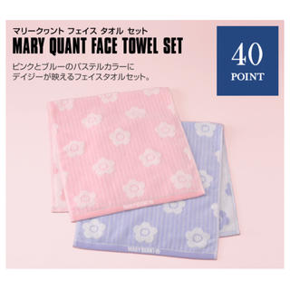 MARY QUANT - 新品未使用 MARY QUANT マリークワント  フェイスタオルセット