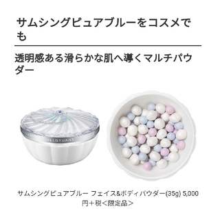 JILLSTUART - ジルスチュアート フェイス&ボディパウダー