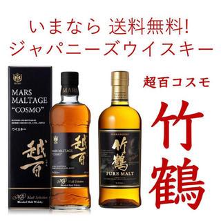 ニッカウヰスキー - 【終売品】ニッカ 竹鶴 & マルス 超百コスモ【各1本】
