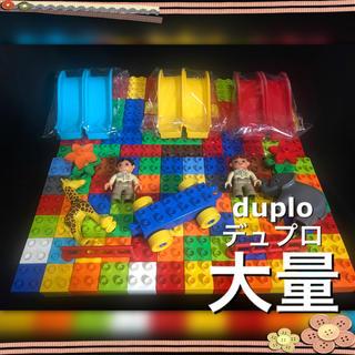 デュプロ  基礎版 基本ブロック + デュプロ 互換品 すべり台