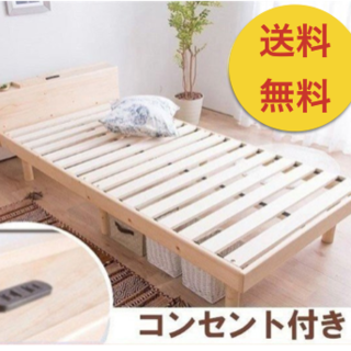 ベッド シングル すのこベッド フレーム スノコ 収納 コンセント 555(すのこベッド)