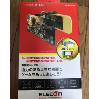 エレコム(ELECOM)の任天堂スイッチ 画面拡大レンズ(その他)