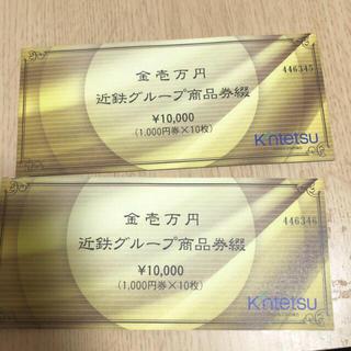 近鉄百貨店 - 近鉄グループ商品券 20,000円分