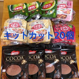 Nestle - キットカット ココア ネスレ コーヒー スタバ