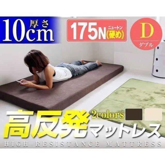 新品 ダブル 10cm 高反発マットレス インテリア/住まい/日用品のベッド/マットレス(マットレス)の商品写真