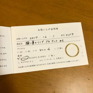mariha 願い事のリング 6号(リング(指輪))