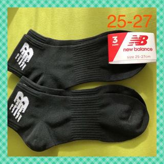 ニューバランス(New Balance)の【ニューバランス】定番‼️スタンダードメンズ靴下 2足組NB-26B 25-27(ソックス)