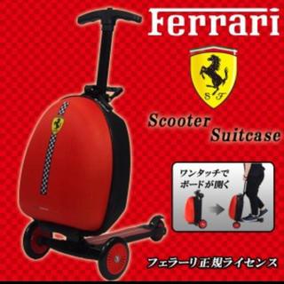 フェラーリ(Ferrari)の未使用!フェラーリ スクータースーツケース (その他)