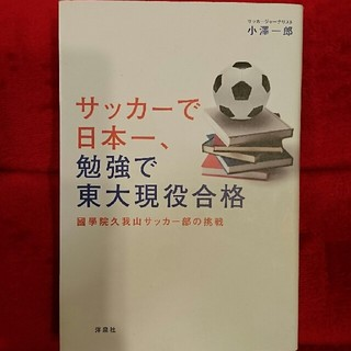 「サッカーで日本一、勉強で東大現役合格 國學院久我山サッカー部の挑戦」