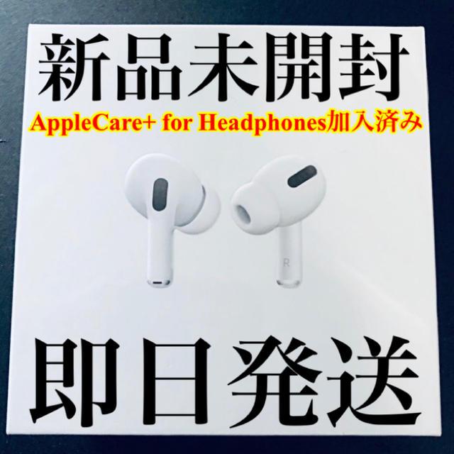 airpods pro アップル ケア