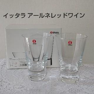 イッタラ(iittala)の新品未使用イッタラ アールネAarne Red wineグラスペア(グラス/カップ)