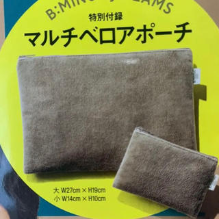 BEAMS - with 付録 ポーチセット ビームス