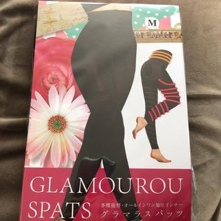【正規購入】グラマラスパッツ【未開封】