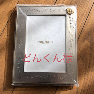 ミキモト(MIKIMOTO)のMIKIMOTO 写真立て 未使用品(写真額縁)