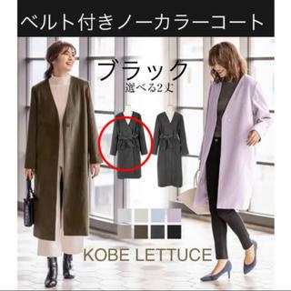 神戸レタス - 新品未使用 神戸レタス ノーカラーコート