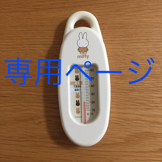 ミッフィーちゃん 湯温計