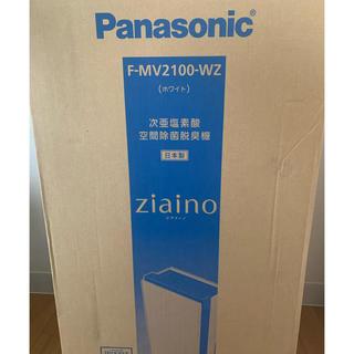 Panasonic - パナソニック ジアイーノ F-MV2100-WZ (~12畳用)新品 送料込