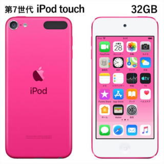 iPod touch - iPod touch