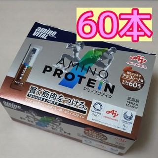 味の素 - 60本❇️チョコレート味❇️アミノバイタル アミノプロテイン