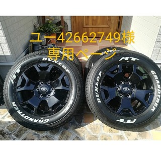 トヨタ - ハイラックスGUN125 ブラックラリーエディション純正ホイール、タイヤのセット