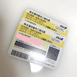 ANA 株主優待券 2枚セット