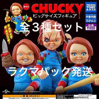 タカラトミーアーツ(T-ARTS)のCHUCKY チャッキー ビッグサイズフィギュア 全3種 ガチャ フィギュア(SF/ファンタジー/ホラー)