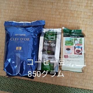 コーヒー豆3袋セット(コーヒー)