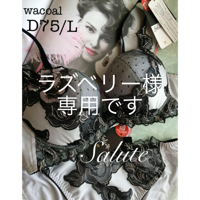 Wacoal(ワコール)の【新品タグ付】wacoal/サルートブラセット❤︎D75L(定価¥15400) レディースの下着/アンダーウェア(ブラ&ショーツセット)の商品写真