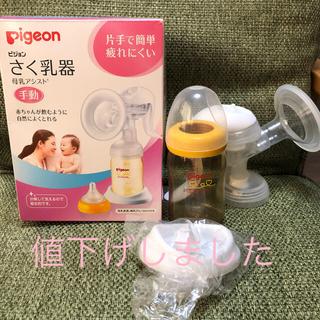 ピジョン(Pigeon)のPigeon 搾乳器&お産用パッドなど(哺乳ビン)