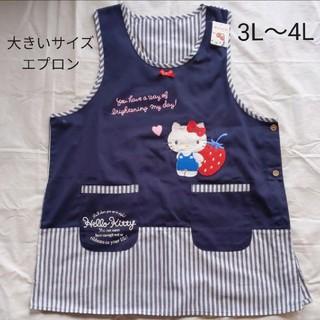 ハローキティ - ★新品★ 大きいサイズ 保育士 キティちゃん エプロン サイズ3L〜4L