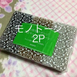 ダスキンスポンジ モノトーン  3色×2P