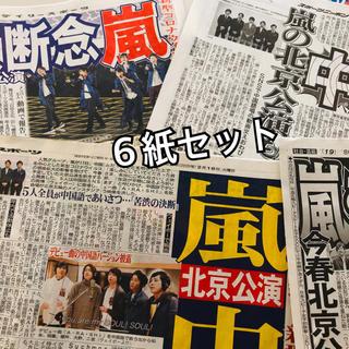嵐 - 嵐 新聞