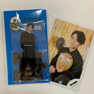 Johnny's - 松村北斗 SixTONES アクスタⅡ&公式写真 Greeting Photo
