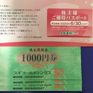スギホールディングス 株主優待3000円分、優待パスポート
