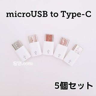 ANDROID - microUSB Type-B タイプB Type-C タイプC