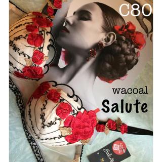 ワコール(Wacoal)の【新品タグ付】wacoal/サルートブラ♡C80(定価¥9,790)(ブラ)