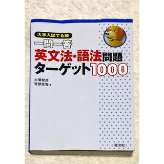 オウブンシャ(旺文社)の大学入試でる順一問一答英文法・語法問題タ-ゲット1000(語学/参考書)