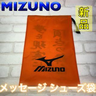 ミズノ(MIZUNO)のMIZUNO ミズノ メッセージ シューズ袋 オレンジ(シューズ)