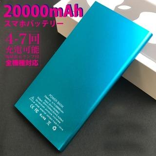 20000mAh モバイルバッテリー  ブルー 即購入OK 充電器