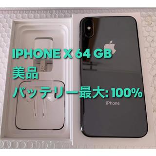 iPhone - IPhone X 64GB SIMフリー美品 バッテリー最大容量 100%